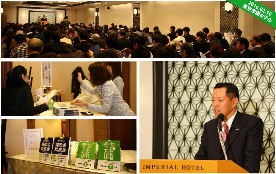 2016.02.10 東京帝国ホテル